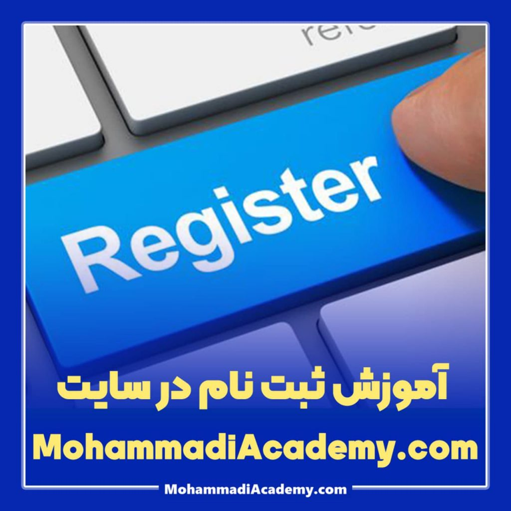 آموزش ثبت نام در سایت